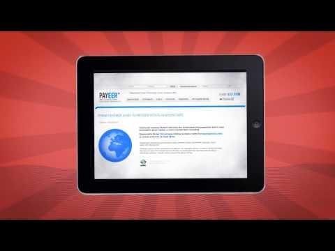 Payeer.com - Мультиплатежная система