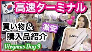 【韓国】激安の高速ターミナルでお買い物&購入品紹介!!!!!【Vlogmas Day 9】海外  国際結婚 | 韓国へ引っ越し|ママライフ