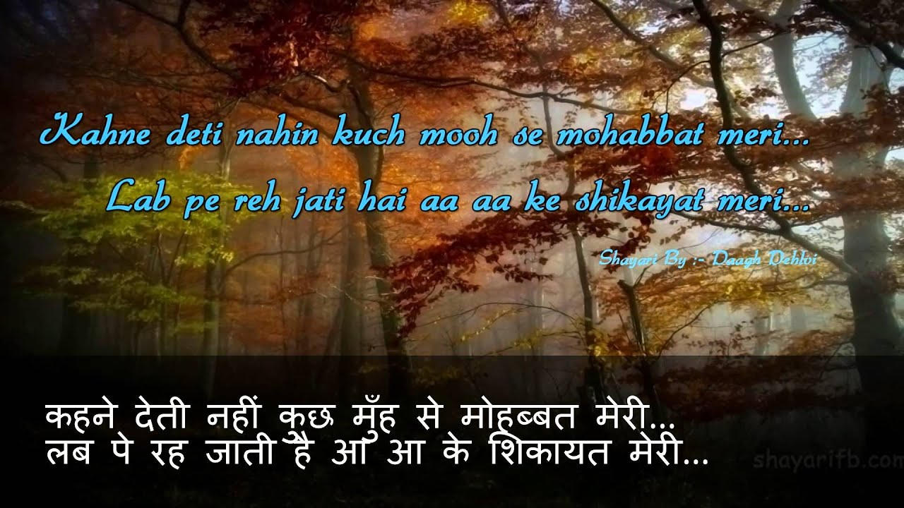 Wallpaper download love shayri - True Love Shayari In Hindi Download Shayari