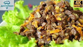 Все в ШОКЕ из чего же салат? ☆ Безумно вкусный салатик заставит ваших ГОСТЕЙ поломать голову