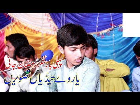 Yar Way Tedian A Tasveeran Singer Ramzan Jani ►Latest Punjabi And Saraiki Super Hit Song 2019