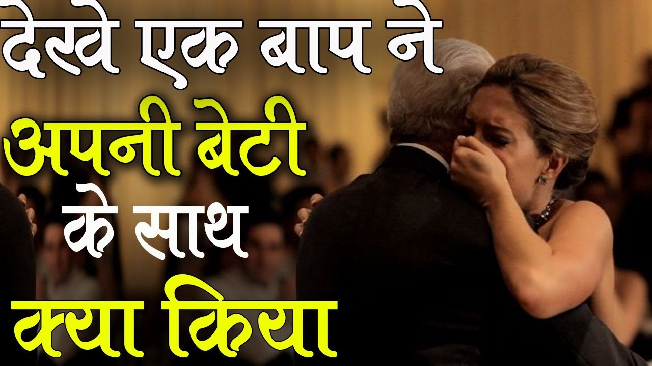 Heart Touching Videos || True Emotional Story Make You Cry || Baap Beti Ki  Inspirational Videos