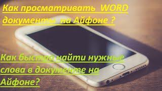 Как смотреть документы на Айфоне? Поиск информации в документе формата word на Айфоне.
