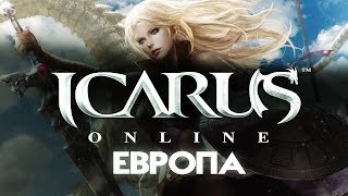 ICARUS Online | Европа | Класс Маг (24.04)