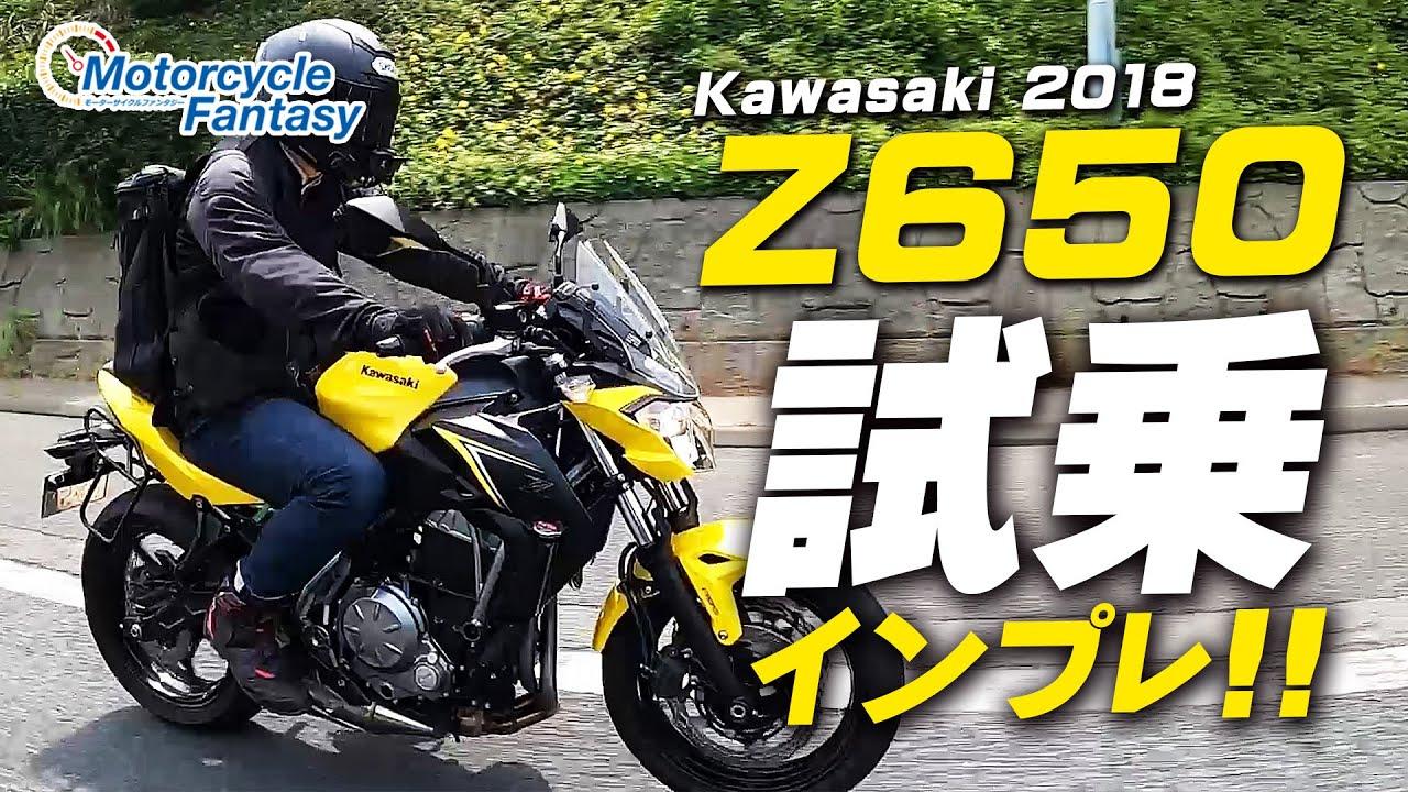 Kawasaki 2018 Z650 島田さんによる試乗インプレッション!/ Motorcycle Fantasy