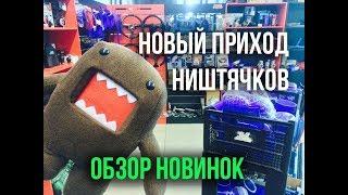 Приход ништячков и обзор новинок ТурбоСтиль