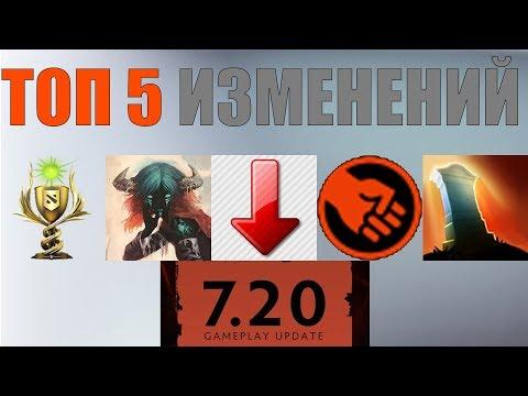 видео: Патч 7.20  - ТОП 5 изменений. Дота 2.