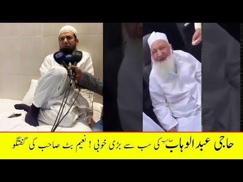 Haji Abdul Wahab sb ki sab sy bari Khoobi by Naeem Butt  حاجی عدالوہاب صاحب کی خوبی