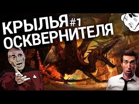 Крылья осквернителя скачать торрент на русском.