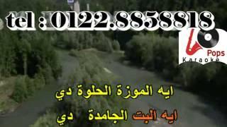 البت الجامدة محمود الليثي وايتن عامر -كاريوكي جديد