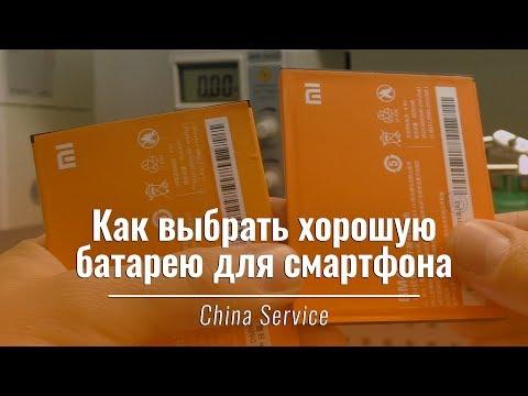 Как выбрать ХОРОШУЮ батарею для смартфона | China Service
