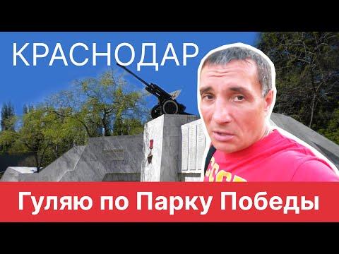 Парк Победы Краснодар 🔥 Мост поцелуев, беседки, набережная, музей техники