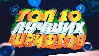 ТОП 10 ЛУЧШИХ ШРИФТОВ ДЛЯ PIXELLAB, PHOTOSHOP, CINEMA 4D//ТОП ЛУЧШИХ ШРИФТОВ