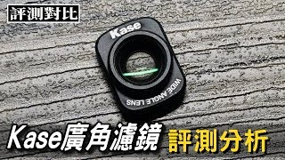 卡色廣角濾鏡評測 Kase Wide Angle Lens Osmo Pocket濾鏡配件 Nick老師 評測分享