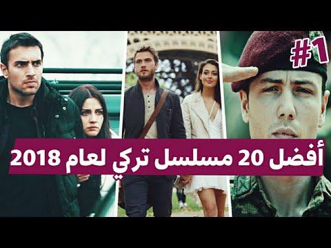 أفضل 20 مسلسل تركي لعام 2018 Youtube