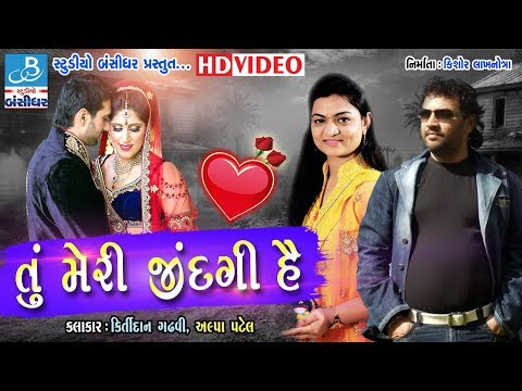 kirtidan gadhvi in તું મેરી ઝીંદગી હૈ || Hindi love songs by Kirtidan gadhvi and Alpa patel