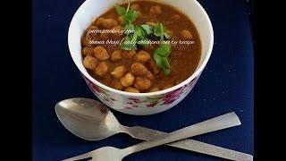 Chana Bhaji /easy Chickpea Curry Recipe