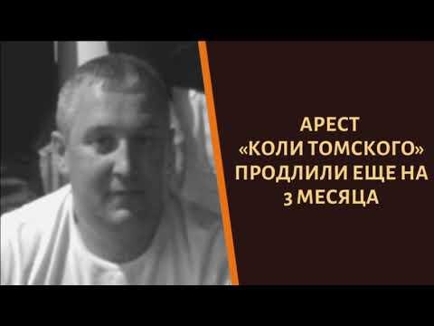 Дело томского авторитета оставили без изменений