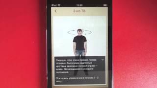 Обзор приложения Гимнастика (офисная) для iPhone(Текстовый обзор по ссылке: http://ukrainianiphone.com/01/06/2012/65501., 2012-06-01T11:39:32.000Z)