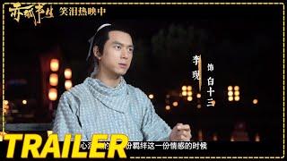 《赤狐书生》/ Soul Snatcher 曝陈立农/李现雨中打戏幕后花絮( 陈立农 / 李现 / 哈妮克孜 )【预告片先知 | Movie Trailer】 - YouTube
