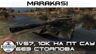 1vs7 на пт сау, без стоялова нанес 10к урона World of Tanks