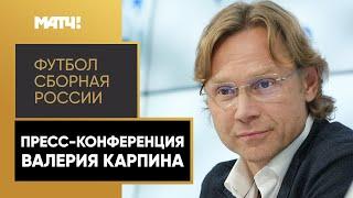Дзюба может вернуться в сборную Акинфеев нет Пресс конференция Валерия Карпина
