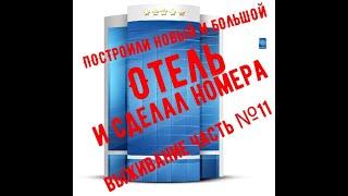 Выживание в майнкрафте Часть №11 построил новый отель!
