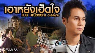 Repeat youtube video เอาหยังเฮ็ดใจ :แมน มณีวรรณ อาร์ สยาม [Official MV]