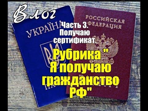 ЗХ в РФ. 7 шагов получить ХОХЛОМ  гражданство РФ Шаг 3. Сертификат Знание языка и истории