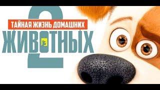 Тайная жизнь домашних животных 2 - Русский трейлер 2019