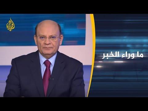 ????     ????  ماوراء الخبر-ما أبعاد تحول خطاب بن سلمان تجاه طهران؟  - نشر قبل 48 دقيقة