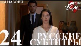 DiziMania/Adini Sen Koy/Ты назови - 24 серия РУССКИЕ СУБТИТРЫ.