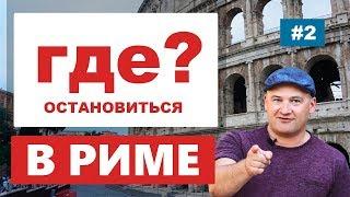 Де зупинитися в Римі? Який готель в Римі? Безпечний квартал. Відгуки про готелі