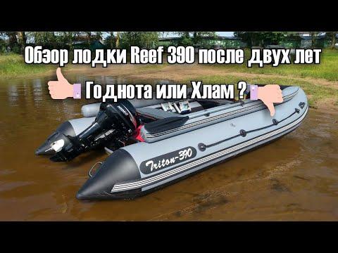 Лодка ПВХ Reef 390 тритон обзор после двух лет эксплуатации Годнота или Хлам ???