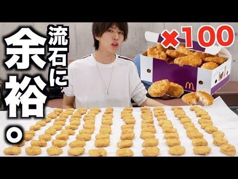もやし男がマックナゲットを100個食う(予定)