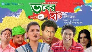 Vober Hat ( ভবের হাট ) | Bangla Natok | Part- 98 | Mosharraf Karim, Chanchal Chowdhury