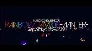 2019年12月にZeppTokyoにて開催されたRAINBOW JAM2019-WINTER-のダイジェストver.を公開! 虹のコンキスタドール、2年半ぶりに発売するオリジナルニューア...