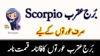 vuclip Scorpio For Women , Borj Aqrub Auraton ka Falnama , Horoscope Scorpio , برج عقرب عورتوں کا فالنامہ