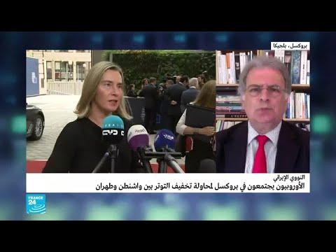 هل يمكن حدوث تبديل في الموقف الأوروبي حيال إيران؟  - نشر قبل 3 ساعة