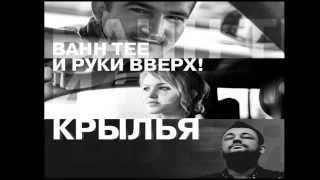Download Bahh Tee & Руки Вверх - Крылья (Tony Awake Remix) Mp3 and Videos