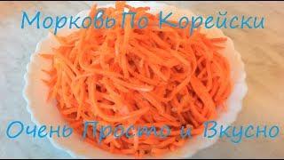 Морковка по корейски. Корейская морковь в домашних условиях. Супер салат.