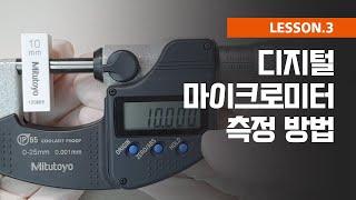 [측정가이드] 디지털 마이크로미터의 측정 방법과 버튼 …
