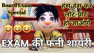 Exam Special Funny Shayari | Board Exam Funny Jokes | By Talking Tom Masti