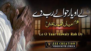 Hawaly Rab Dy   Le O Yaar Hawaly Rab De   Kalam Mian Muhammad Baksh   Sufi Kalam 2021   Xee Creation