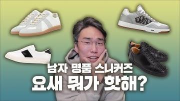 남자 명품 스니커즈 추천 & 쇼핑하기 (구독자님들의 추천 신발 신어봤어요)