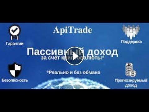 Полный обзор Apitrade  Апитрейд  сервис автоматической торговли криптовалютами