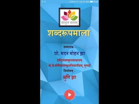 Shabdroopmala Sanskrit Apps On Google Play