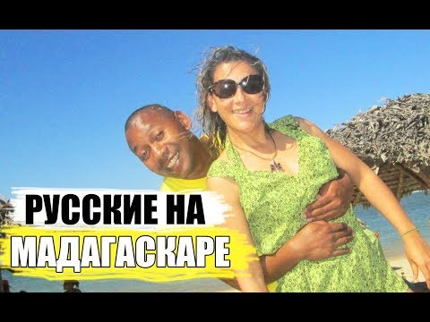 Как живут русские на Мадагаскаре| Мадагаскар часть 7