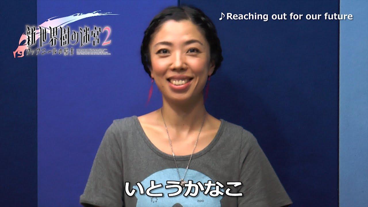 新・世界樹の迷宮2】いとうかなこさん・インタビュー - YouTube