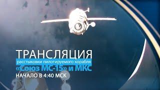 Расстыковка корабля «Союз МС-15» и МКС